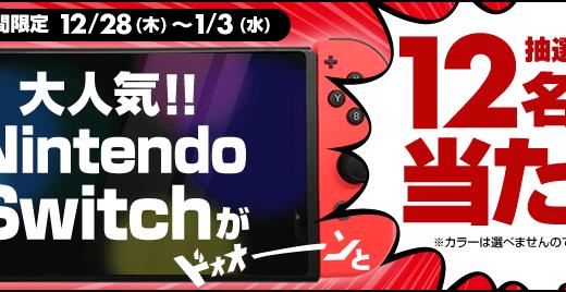 げん玉 「Nintendo Switch」が抽選で当たる!!