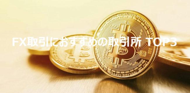 ビットコインのFX取引ができる取引所ランキングTOP3