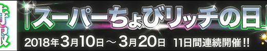 スーパーちょびリッチの日 人気ショップの還元ポイントが2倍に!!