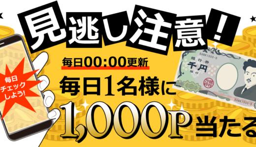 ライフメディア 「毎日1名様に1,000pt当たる!」がスタート!