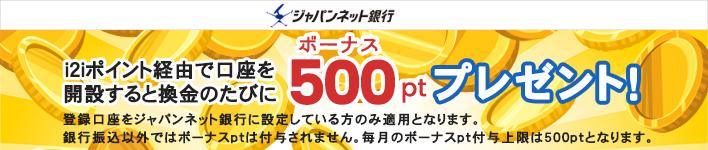 ジャパンネット銀行の口座開設はi2iポイント経由がお得!