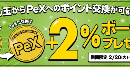 げん玉からPeXへの交換が可能に。2%増量キャンペーン中!