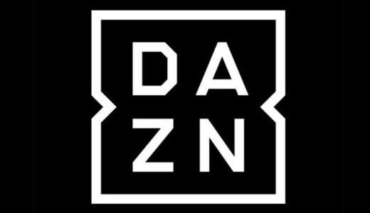 DAZN(ダゾーン)への入会をポイントサイト経由でお得にしよう