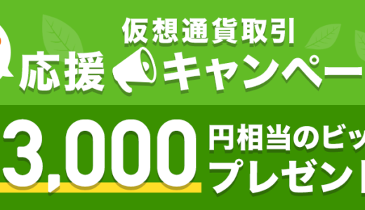 BITPointで仮想通貨応援CP。口座開設で3000円相当のビットコインをもらおう!