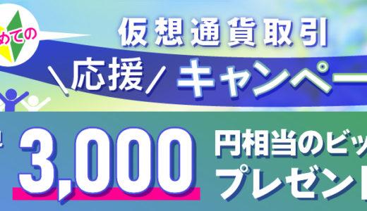 仮想通貨取引所「BITPoint」の口座開設&取引で3000円相当のビットコインがもらえるキャンペーン中!