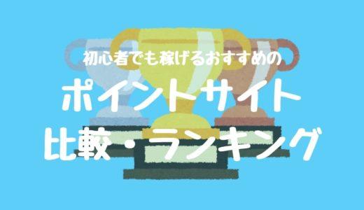 【2018最新】おすすめポイントサイト比較ランキング:ポイ活に最適!