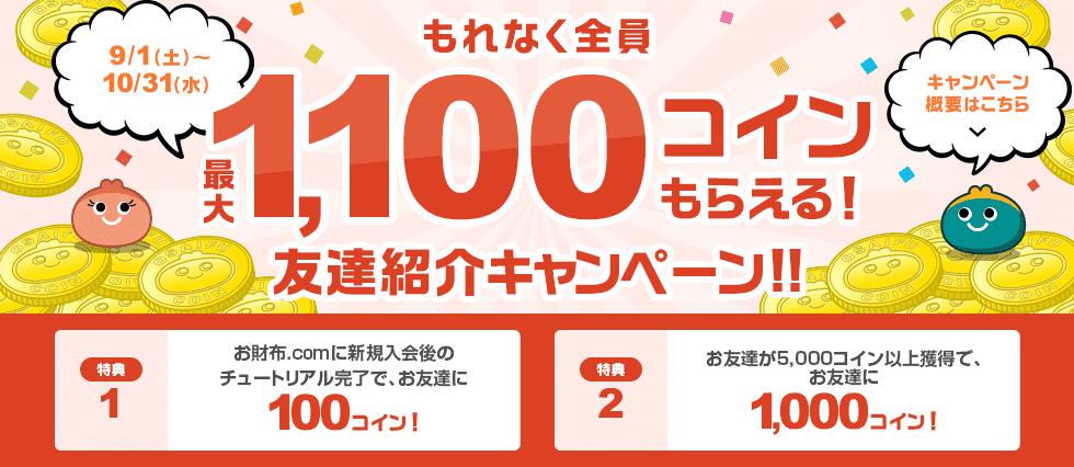 お財布.com友達紹介キャンペーン