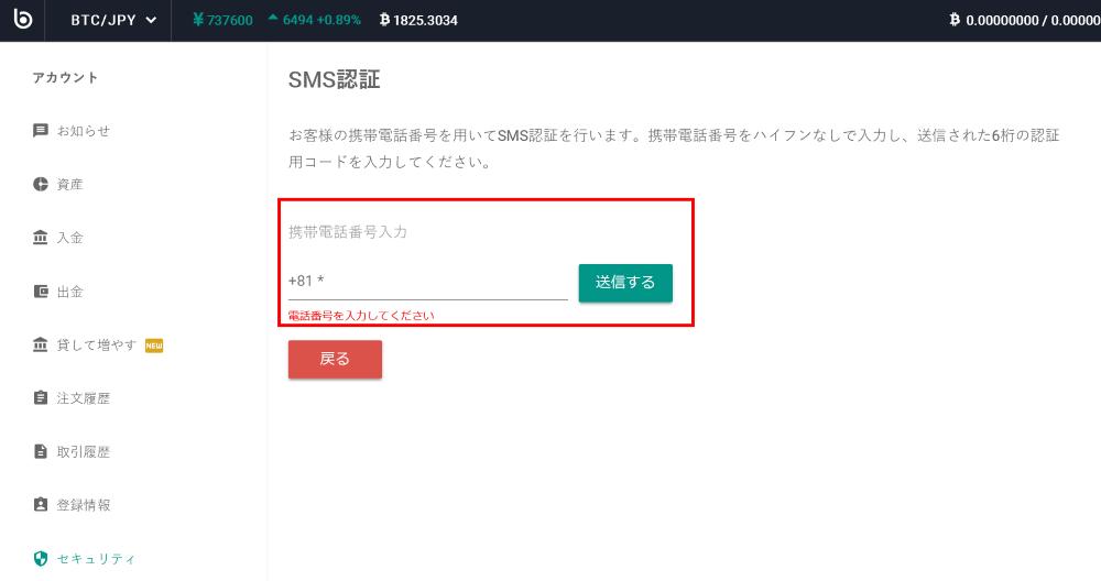 ビットバンク口座開設SMS認証2