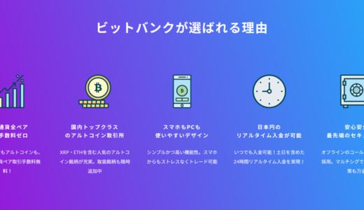 【取引手数料無料キャンペーン中】ビットバンクの口座開設・取引方法の解説