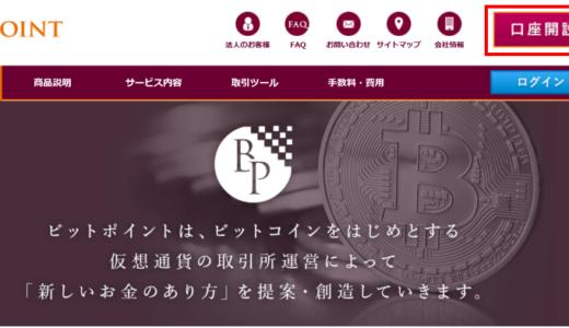 BITPointの口座開設・取引方法の解説。今なら3000円相当のBTCがもらえる!