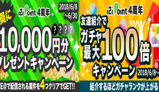 【終了】i2iポイントの生誕祭4周年キャンペーンがすごい!【6/8~6/30】