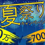 ハピタスで夏祭りキャンペーン開催中!総額150万抽選会&新規登録で700円。