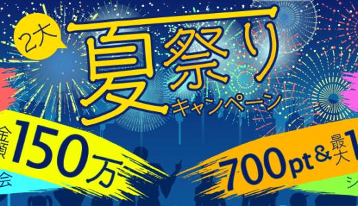 【終了】ハピタスで夏祭り2大キャンペーン開催中!総額150万抽選会&新規登録で700円。
