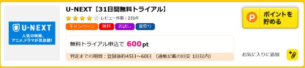 u-next 31日間無料トライアル