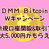 DMMBitcoinWキャンペーン新規口座開設&取引で 最大5,000円がもらえる