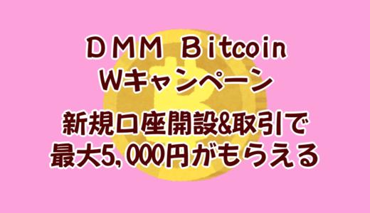 DMM Bitcoinの新規口座開設&取引で最大5,000円もらえる!【Wキャンペーン】
