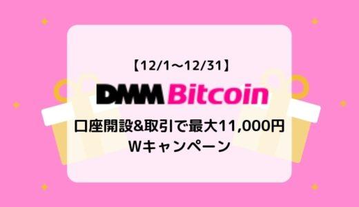【Wキャンペーン】DMMビットコインの新規口座開設&取引で最大11,000円もらえる