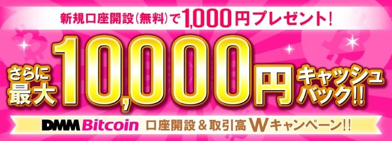 新規口座開設&取引で最大11,000円キャッシュバックキャンペーン