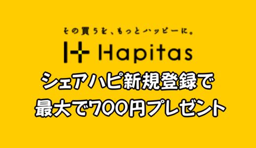 【9/30まで】ハピタスに新規登録で最大700円GET★シェアハピキャンペーン開催中