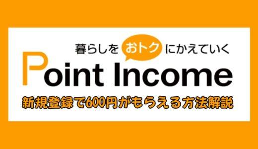 【ポイントインカム】新規登録後30日間限定!最大920円相当がもらえる方法解説(ウェルカムミッション)