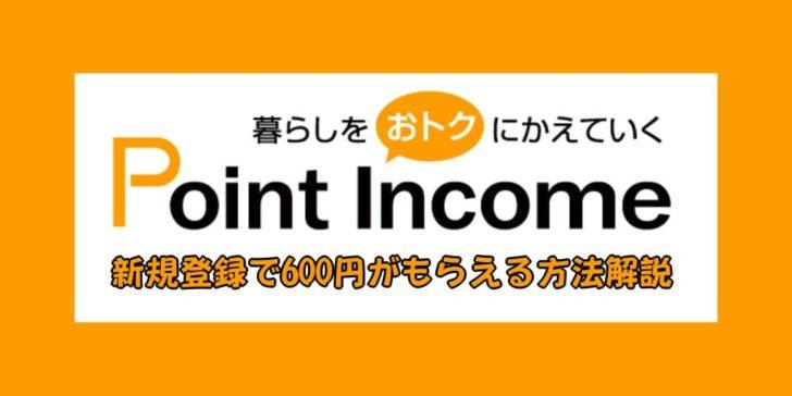 ポイントインカムの新規登録で600円がもらえる方法解説