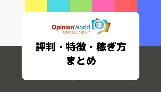 オピニオンワールドの評判、特徴、稼ぎ方まとめ