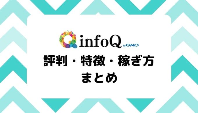 infoqの評判・特徴・稼ぎ方まとめ