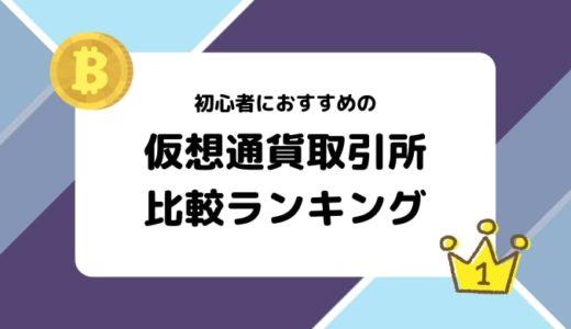 【2019最新】仮想通貨(ビットコイン)取引所おすすめ比較ランキング