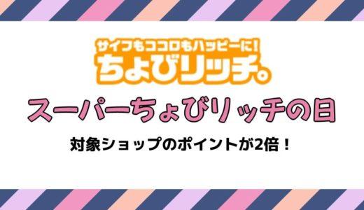 【3/15~3/25】スーパーちょびリッチの日☆対象ショップの還元率が2倍になるお得なキャンペーン