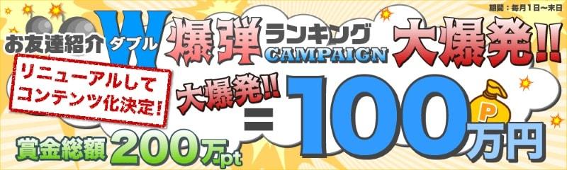 ちょびリッチ爆弾キャンペーン