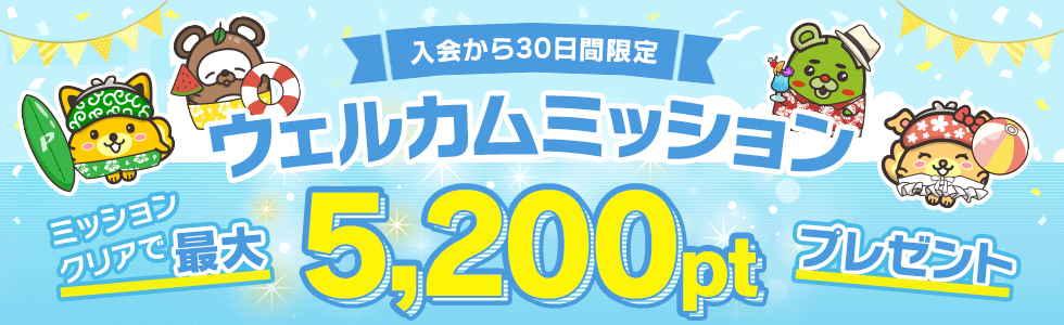 【最大920円相当GET】ウェルカムキャンペーン&新規登録特典