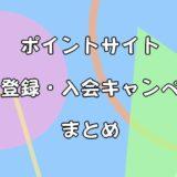 ポイントサイト新規登録・入会キャンペーンまとめ