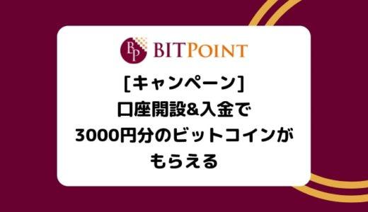 【キャンペーン】ビットポイント口座開設&入金で3000円分のビットコインがもらえる!