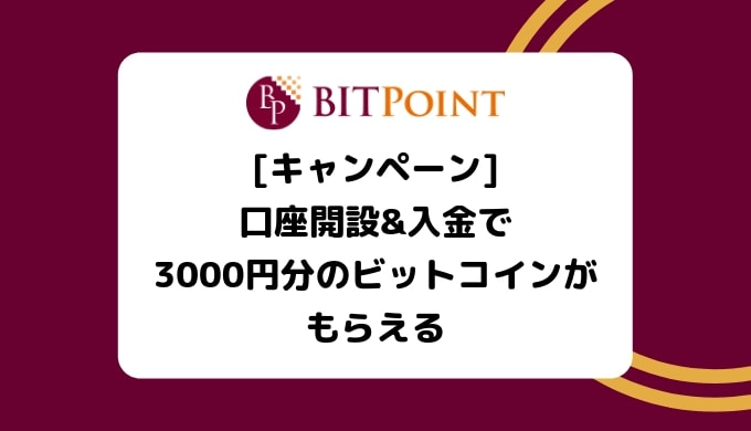 口座開設&入金で3000円分のビットコインがもらえる