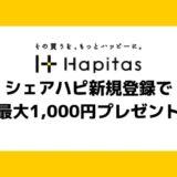 シェアハピ新規登録で最大1,000円プレゼント