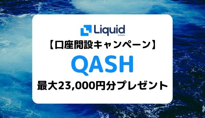 【Liquid by Quoine 新規口座開設キャンペーン】最大23,000円分のQASHがもらえる