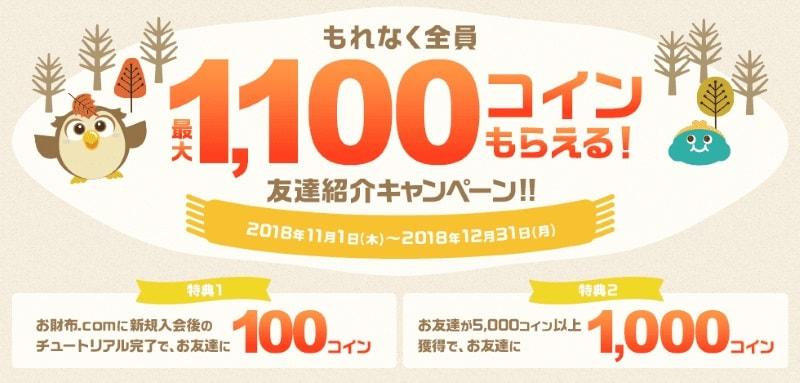 お財布.comキャンペーン