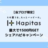 【当ブログ限定】1/15までハピタスに新規登録で最大1500円もらえる★シェアハピキャンペーン開催中
