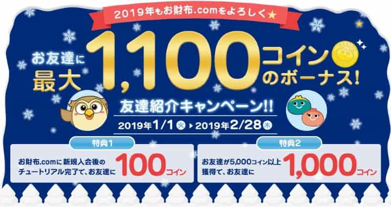 お財布.com:条件達成で最大1,100円もらえる!