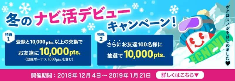 ECナビ:条件達成で1000円プレゼント