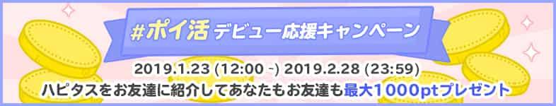 【ハピタス】新規登録&利用で最大700円、#ポイ活応援デビューキャンペーン