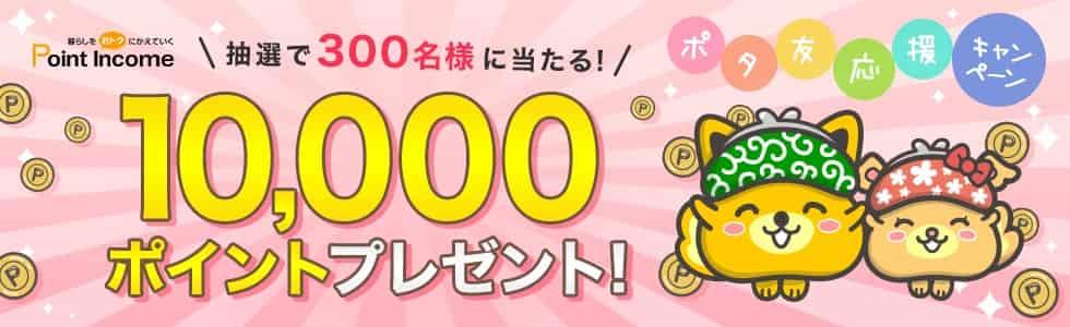 ポタ友応援キャンペーン新規登録で1,000円が当たる!