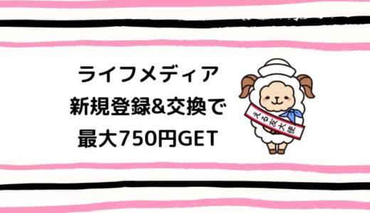【当ブログ限定】ライフメディアに新規登録&利用で最大750円もらえるキャンペーン開催中