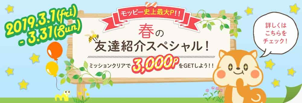 【モッピー】ミッションクリアで3,000ptもらえる!