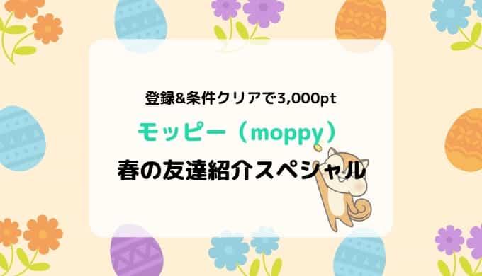 【3/31まで】モッピーに登録&条件クリアで3,000円もらえる/春の友達紹介スペシャル