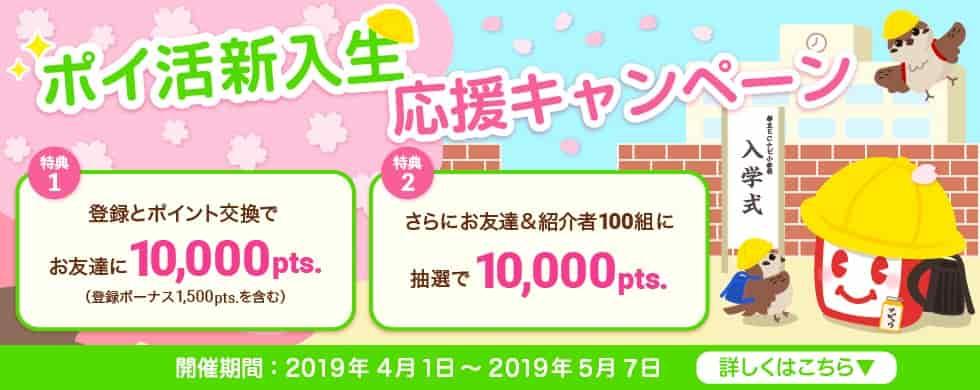 【ECナビ】条件達成で1000円プレゼント+抽選で1,000円が当たる