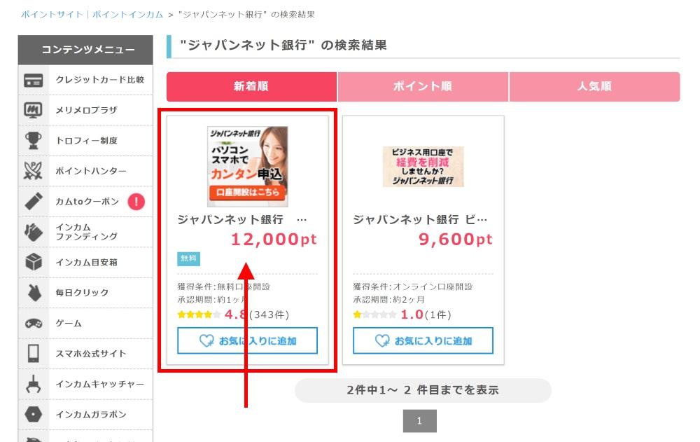 検索一覧より「ジャパンネット銀行 口座開設」をクリック