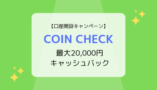 【最新キャンペーン】コインチェックの口座開設&取引で最大20,000円キャッシュバック