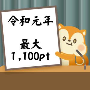 【モッピー】条件達成で最大1,100ptもらえる!
