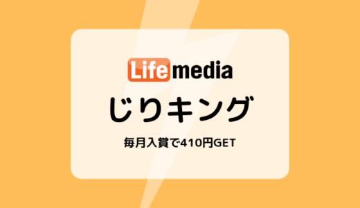 【ライフメディア】毎月獲得ポイント数の上位500人に入ると410円GET【じりキング】